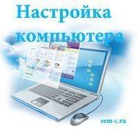 Настройка компьютеров в Астрахани